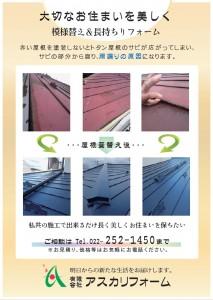 屋根塗装データ
